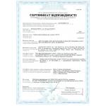Сертификат соответствия сервера видеоконференции Grandstream IPVT10